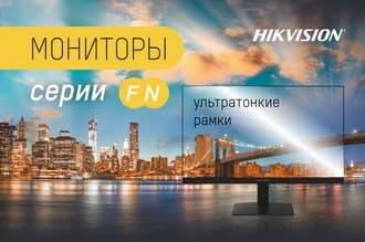 Выпущены новые мониторы Hikvision с ультратонкой рамкой